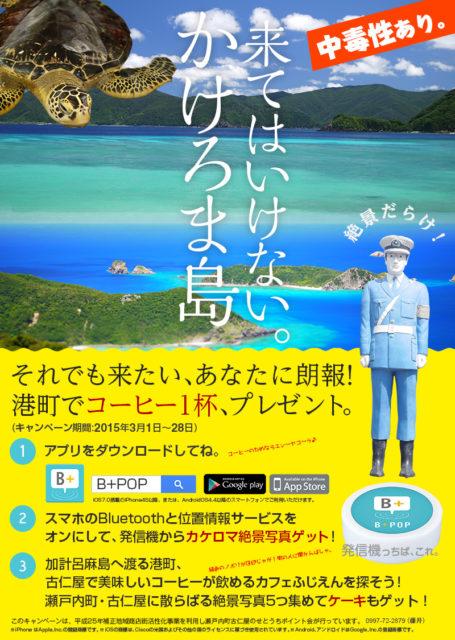 かけろま島キャンペーンポスター